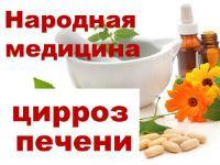 Народные средства при циррозе печени